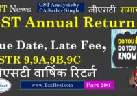 GST annual return GSTR 9