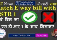 match eway bill with gstr 1