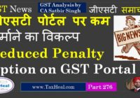 reduced penalty on gst portal