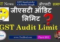 audit limit gst