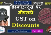 discounts and gst