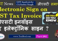 electronic sign on gst invoice