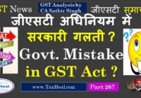 govt mistake in gst act